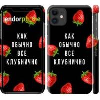 Чехол для iPhone 11 Все клубнично 4317m-1722