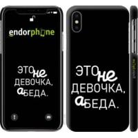 Чехол для iPhone X Девочка 4701m-1050
