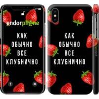 Чехол для iPhone X Все клубнично 4317m-1050