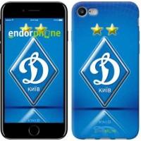 Чехол для iPhone 7 Динамо-Киев 309c-336