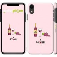 Чехол для iPhone XR Будни 4801c-1560