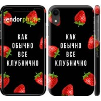 Чехол для iPhone XR Все клубнично 4317c-1560