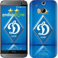 Чехол для HTC One M8 Динамо-Киев 309c-30