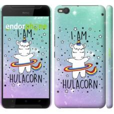 Чехол для HTC One X9 Im hulacorn 3976m-783