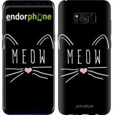Чехол для Samsung Galaxy S8 Plus Kitty 3677c-817