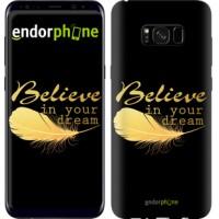 Чехол для Samsung Galaxy S8 Plus Верь в свою мечту 3748c-817