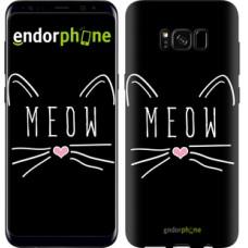 Чехол для Samsung Galaxy S8 Kitty 3677c-829