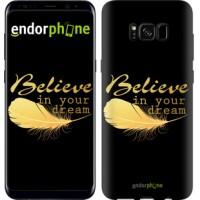Чехол для Samsung Galaxy S8 Верь в свою мечту 3748c-829